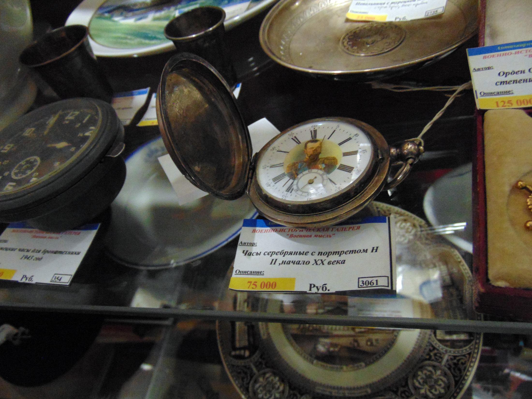 Часы с портретом Государя